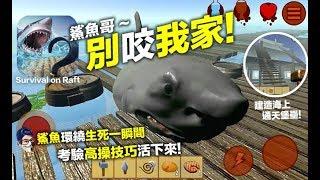 免費手遊 - 海上求生 這鯊魚不好惹 打造自己的海上別墅:木筏海上生存 Survival on Raft 生存類手遊 (我不喝拿鐵頻道)