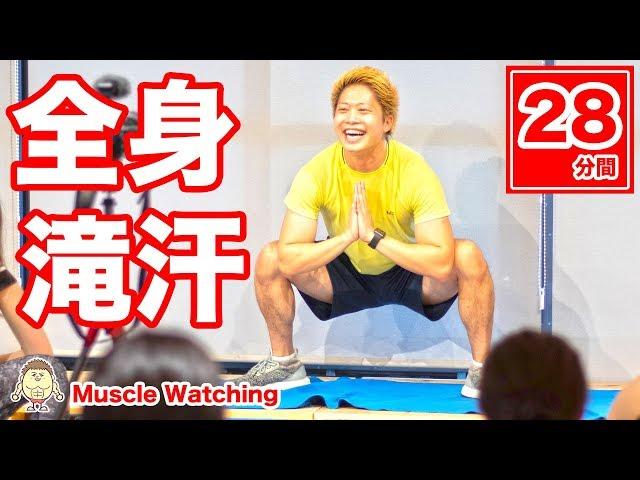 【28分】全身の脂肪を燃やし尽くす滝汗パーティー! | Muscle Watching