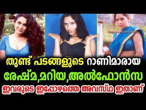 മലയാള തുണ്ടു പടങ്ങളുടെ റാണിമാരുടെ ഇപ്പോഴത്തെ അവസ്ഥ | Actress Reshma | Mariya