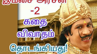 imsai arasan 2 to start shooting soon vadivelu tamil cinema news movie news kollywood news