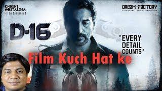 Dhuruvangal pathinaaru | Film kuch Hat ke | Episode - 12