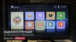 Повна відеоінструкція з налаштування додатка ERGO TV