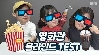 영화관 팝콘/콜라/커피 블라인드 테스트 | 유남생