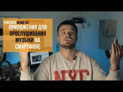 PortativNews #4 | ТОП-3 лучших приложений (сервисов) для прослушивания музыки на смартфоне