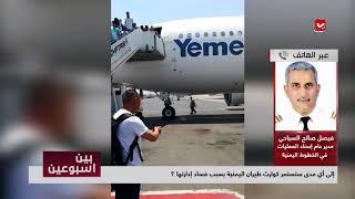 إلى أي مدى ستستمر كوارث طيران اليمنية بسبب فساد إدارتها ؟ | بين اسبوعين
