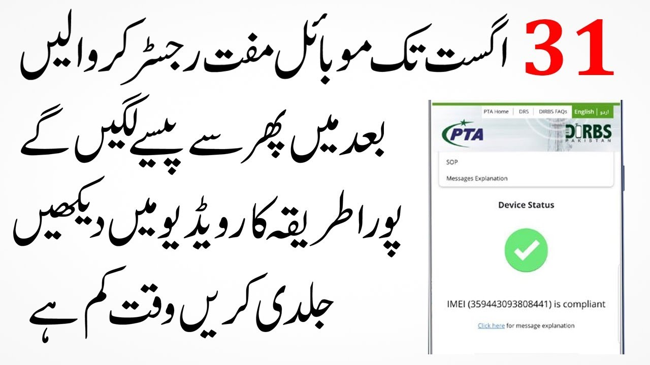 PTA Mobile phone Free Registration last date for Dual Sims