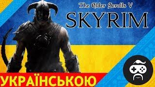СКАЙРІМ УКРАЇНСЬКОЮ - The Elder Scrolls V: Skyrim