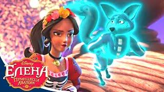 Елена Принцесса Авалора 3 сезон 08 серия Мультфильм Disney о принцессах и феях