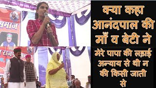 आनंदपाल सिंह की माँ व बेटी का भंवरलाल मेघवाल को समर्थन ...रावणा राजपूत समाज का कांग्रेस को समर्थन