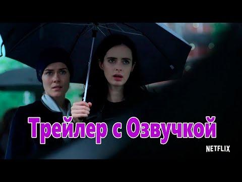 Джессика Джонс (3 сезон) - трейлер на русском (Озвучка)