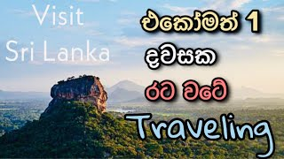 lankawa-wate-travel-video-introduction-1