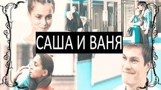 Ваня и Саша | Нити судьбы | И я тону в тебе