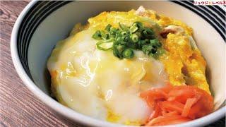 半熟塩親子丼 料理研究家リュウジのバズレシピさんのレシピ書き起こし