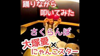 【叩いてみた】さくらんぼ/大塚愛【DRUMOVIE】