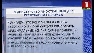 Беларусь решительно осуждает удары, нанесенные по территории Сирии