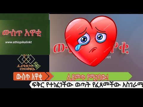 ፍቅር የተነፈገችው ወጣት የፈጸመችው አስገራሚ ድርጊት! ሊደመጥ የሚገባው! EthiopikaLink