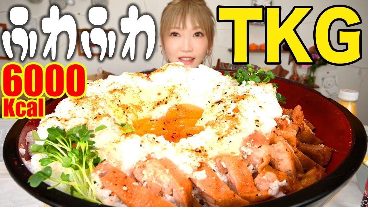 【大食い】ふわっふわの卵とジューシーな鶏肉に親子卵かけご飯を食べる!卵20個使用の贅沢TKGがうますぎ![TKG]料理[6000kcal]【木下ゆうか】