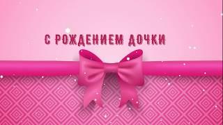 Красивое Поздравление С Рождением Дочери/ Поздравляю с рождением дочки!.С новорожденной ❁