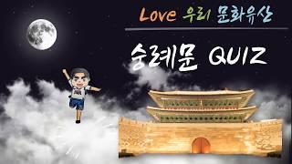 Love 우리 문화유산_숭례문