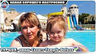 Cesars Temple Deluxe Hotel 5 - хороший отель для отдыха с детьми в Турции