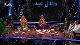 کنسرت هلال عید - قسمت اول - ۱۳۹۷ - عید فطر / Helal Eid Concert - Episode 1 - 2018 - Eid Fitr