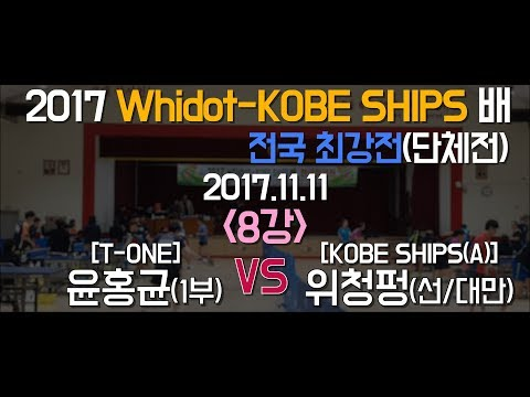 2017 Whidot-KOBE SHIPS배 전국 최강전_윤홍균(1부)vs위청펑(선수부)