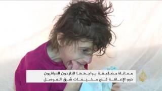 معاناة مضاعفة يواجهها النازحون العراقيون ذوو الإعاقة