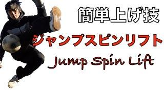 簡単上げ技応用3種 ジャンプスピンリフト Easy Lift up Technique / Jump Spin Lift