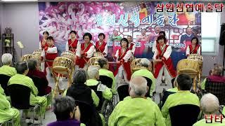 삼원신협예술단 난타 2020.01.14. 제일효요양병원