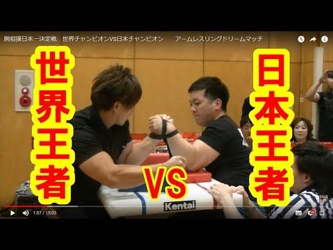 腕相撲日本一決定戦 世界チャンピオンVS日本チャンピオン  アームレスリングドリームマッチ   abrex