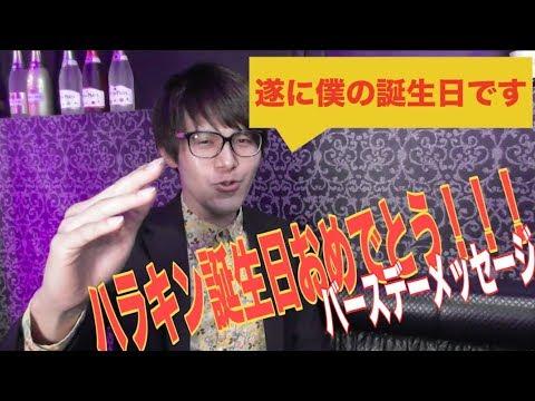 【誕生日】ハラキンへバースデーコメント!!誕生日おめでとう!