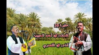 جديد محمد النصري - عابرة 39 - كلمات: محمد احمد الحبيب