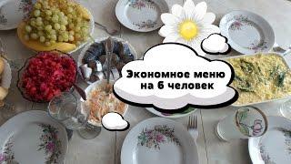 видео Как накрыть стол на день рождения дома недорого, быстро и вкусно?