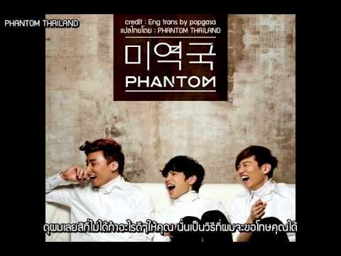 [Karaoke-Thaisub] Phantom - 미역국 (Seaweed Soup)