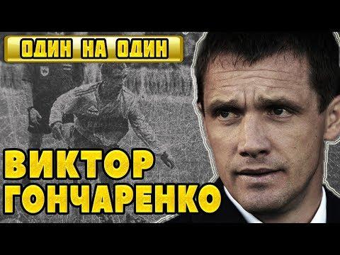 Виктор Гончаренко -