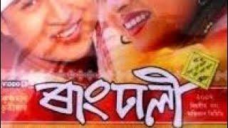 Rangdhali 2007 Mp3 Song