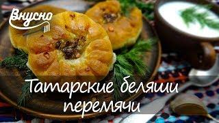 Беляши или перемячи: классический рецепт татарских пирожков с мясом - Готовим Вкусно 360!