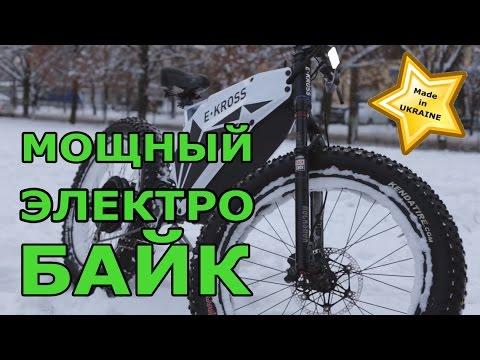 Электровелосипед Volta Рейнджер на базе фэтбайка для украинских .