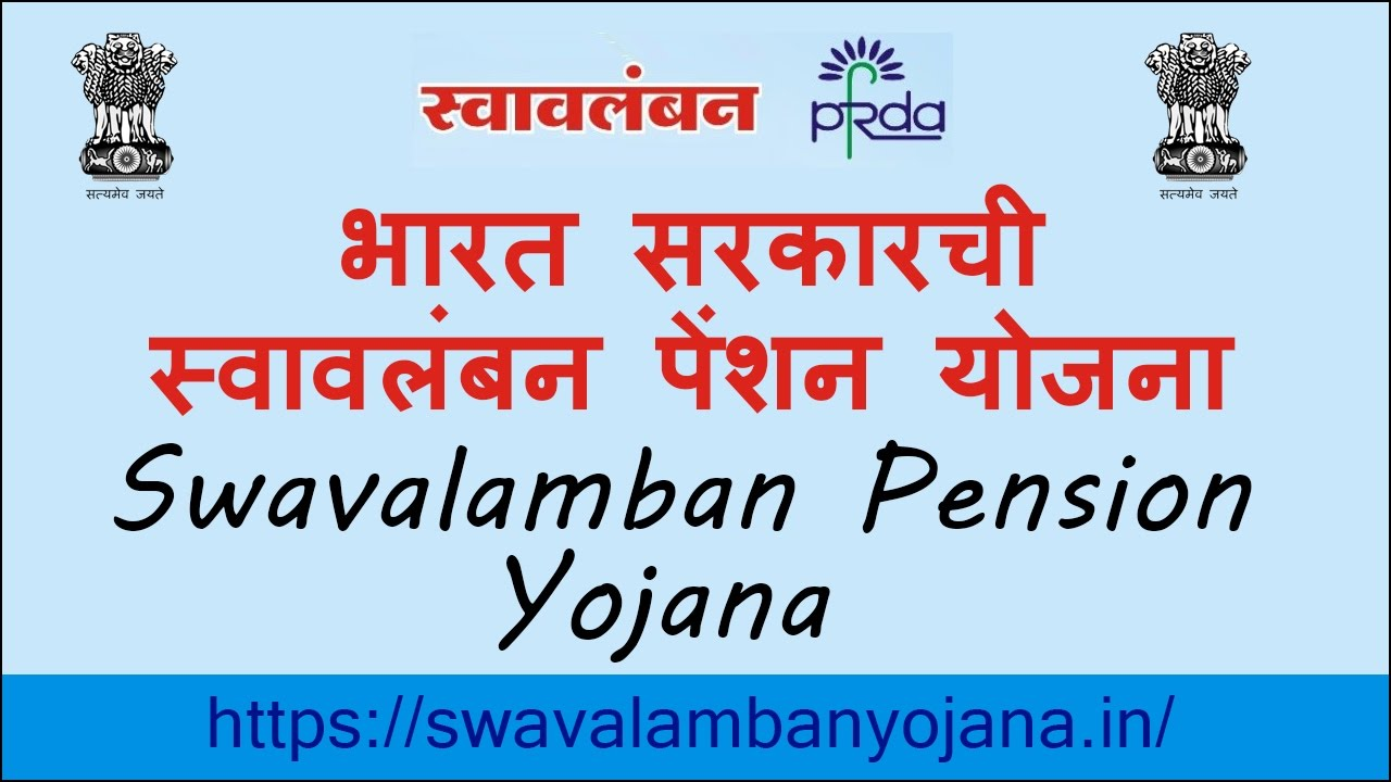 Swavalamban Yojana Video Downloader