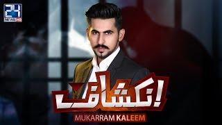 Inkshaf | Mukarram Kaleem | 21 Oct 2018 | 24 News HD