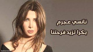 بكرا تزيد فرحتنا (حبايب) - نانسي عجرم Bokra Tzeed Farhetna (Habayeb) - Nancy Ajram