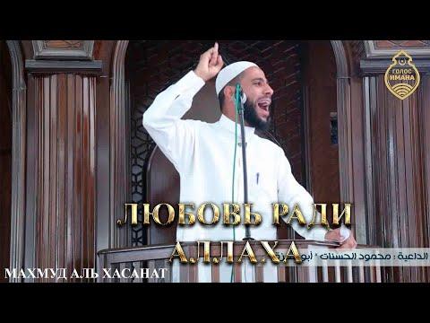 Махмуд аль Хасанат - Любовь ради Аллаhа до слез! [Новинка 2019]