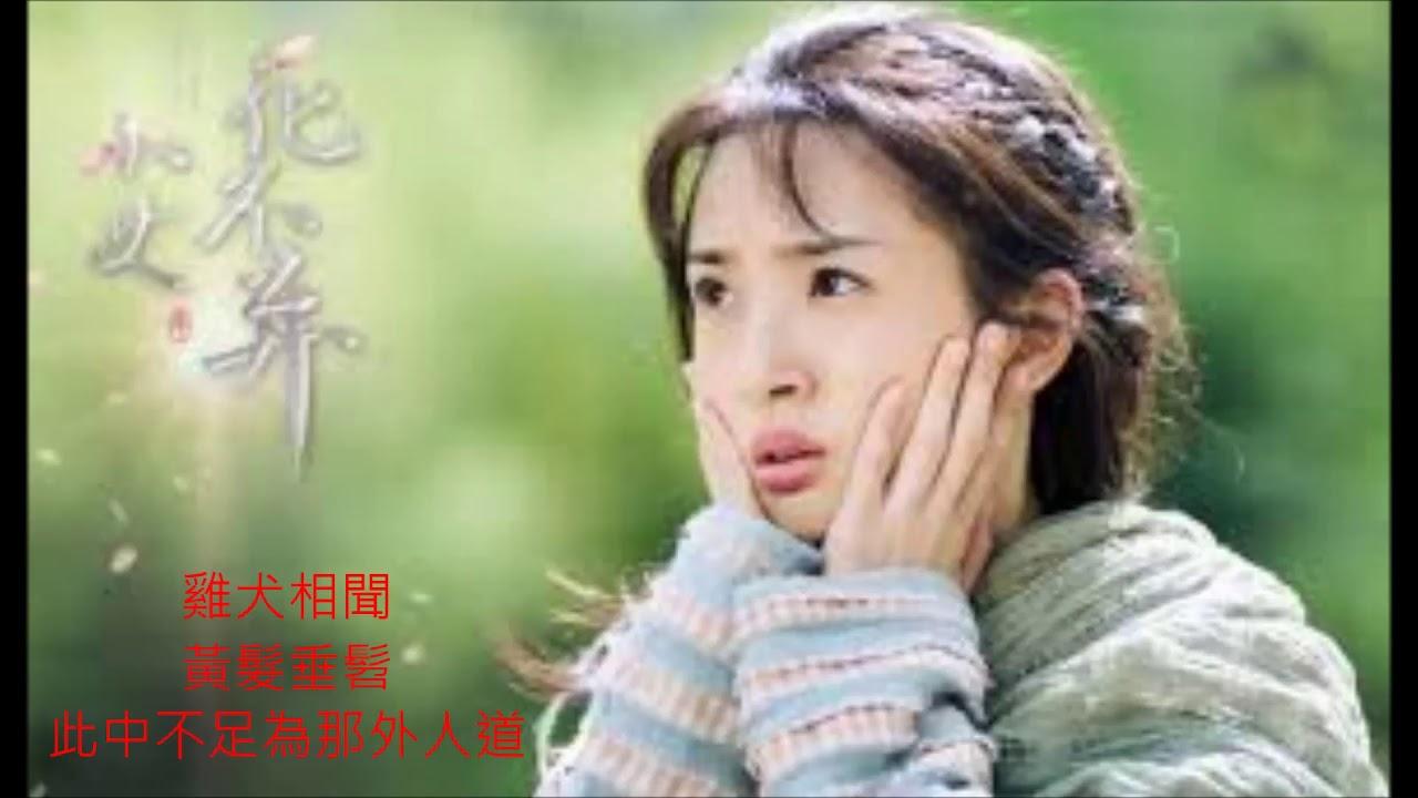 《桃花笑 》 小女花不棄主題曲 汪睿 - YouTube