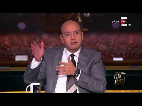 كل يوم - التعليق الكامل لعمرو أديب على قرار مكرم محمد أحمد بشأن تنظيم الفتوى الإعلامية