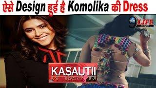 Kasautii Zindagii Kay में दिखी Komolika की पहली झलक, पीछे से नजर आई बेहद Glamorous   Komolika Look