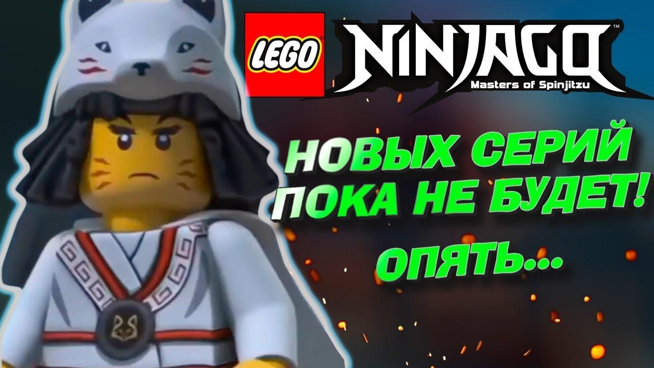 Лего ниндзя го 43 эпизод
