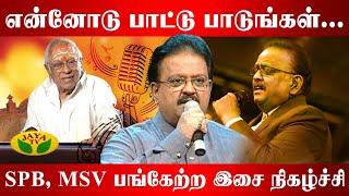 என்னோடு பாட்டு பாடுங்கள்- SPB, MSV பங்கேற்ற இசை நிகழ்ச்சி   SP BalaSubramaniam   Jaya Tv