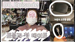 04.Episode 트레일블레이저 카플레이 유선꿀팁 &…