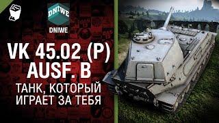 VK 45.02 (P) Ausf. B - Танк, который играет за тебя №15 - от DNIWE [World of Tanks]