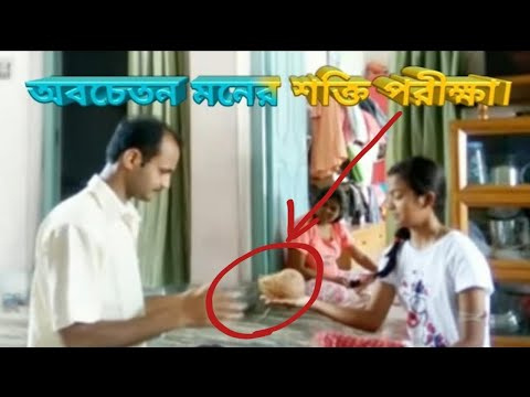 COCONUT LAVITATION LIVE DEMONSTRATION IN BANGLA ||মানসিক শক্তির পরীক্ষা||